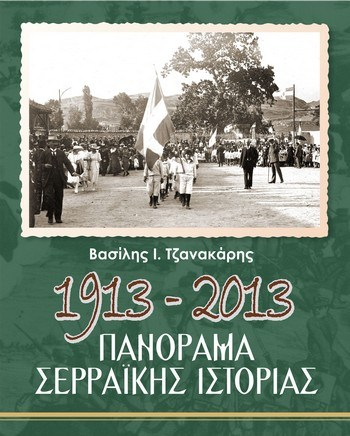 Βουτιά στη σύγχρονη Ιστορία της πόλης | tanea.gr