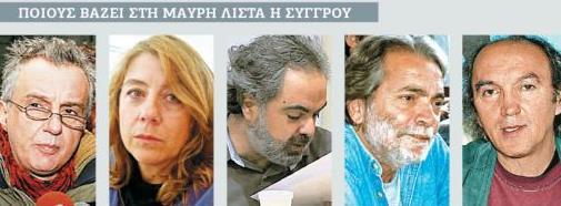 «Ξηρός» πόλεμος ΝΔ - ΣΥΡΙΖΑ   tanea.gr
