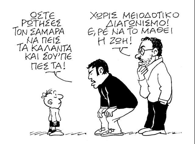 Ο Κώστας Μητρόπουλος σατιρίζει την επικαιρότητα  11-01-2014,2 | tanea.gr