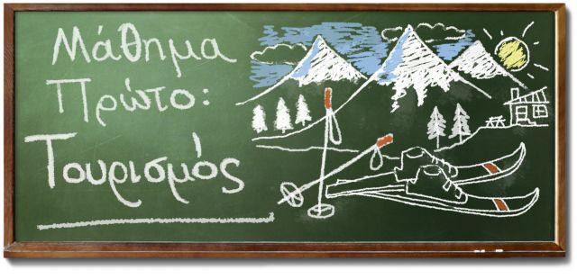Μάθε παιδί μου... σκι: Διχάζει η πρόταση για έξτρα χειμερινές διακοπές στα σχολεία   tanea.gr