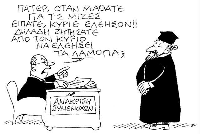 Ο Κώστας Μητρόπουλος σατιρίζει την επικαιρότητα  18-01-2014,1   tanea.gr