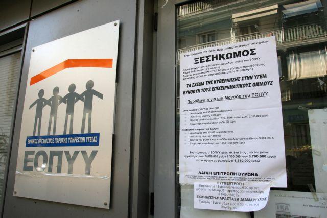 Παρατείνουν έως τις 7 Φεβρουαρίου την απεργία τους οι γιατροί του ΕΟΠΥΥ | tanea.gr
