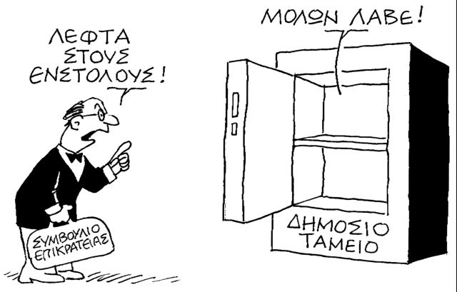 Ο Κώστας Μητρόπουλος σατιρίζει την επικαιρότητα 25-01-2014,3   tanea.gr