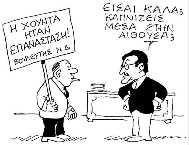 Ο Κώστας Μητρόπουλος σατιρίζει την επικαιρότητα 25-01-2014,4   tanea.gr