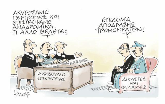 Ο Κώστας Μητρόπουλος σατιρίζει την επικαιρότητα 25-01-2014,5   tanea.gr