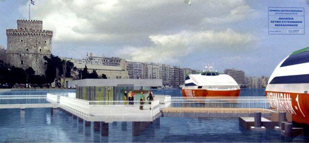 «Επεσαν» οι υπογραφές για τη θαλάσσια συγκοινωνία στη Θεσσαλονίκη   tanea.gr