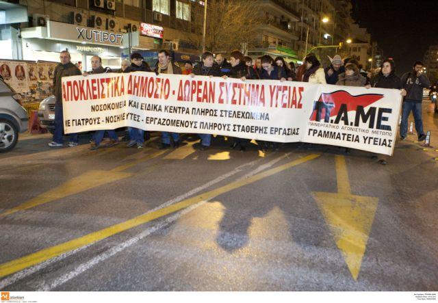 Συλλαλητήριο του ΠΑΜΕ για την υγεία στην Ομόνοια | tanea.gr