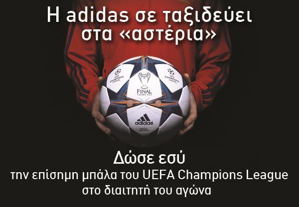 Διαγωνισμός της Adidas σε βάζει στο γήπεδο του Ολυμπιακός - Μάντσεστερ Γιουνάιτεντ   tanea.gr