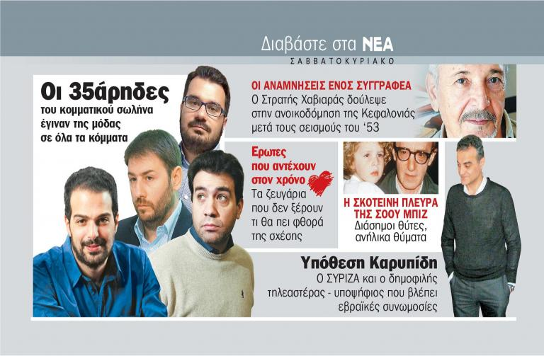 Διαβάστε στα ΝΕΑ ΣΑΒΒΑΤΟΚΥΡΙΑΚΟ   tanea.gr