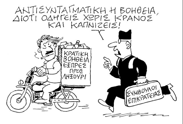 Ο Κώστας Μητρόπουλος σατιρίζει την επικαιρότητα 08-02-2014,6   tanea.gr