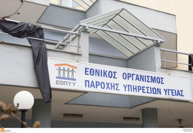 Στα δημαρχεία της χώρας αναρτήθηκαν οι κατάλογοι με τους συμβεβλημένους με τον ΕΟΠΥΥ γιατρούς | tanea.gr