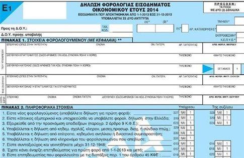 Τι αλλάζει στο έντυπο Ε1 της φετινής φορολογικής δήλωσης - τι ισχύει για τα «μπλοκάκια» | tanea.gr
