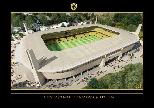 Αυτό θα είναι το νέο γήπεδο της ΑΕΚ | tanea.gr