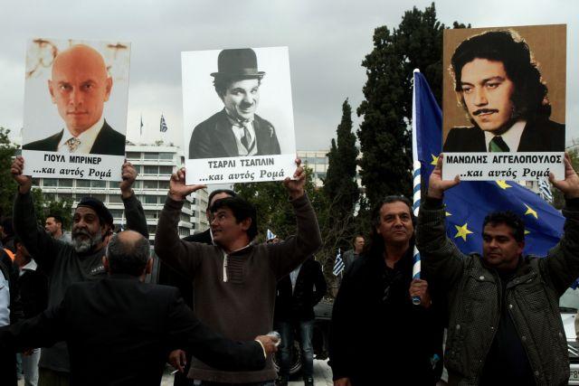 Πορεία των Ρομά στο Σύνταγμα | tanea.gr