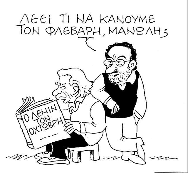Ο Κώστας Μητρόπουλος σατιρίζει την επικαιρότητα 22-02-2014,6   tanea.gr