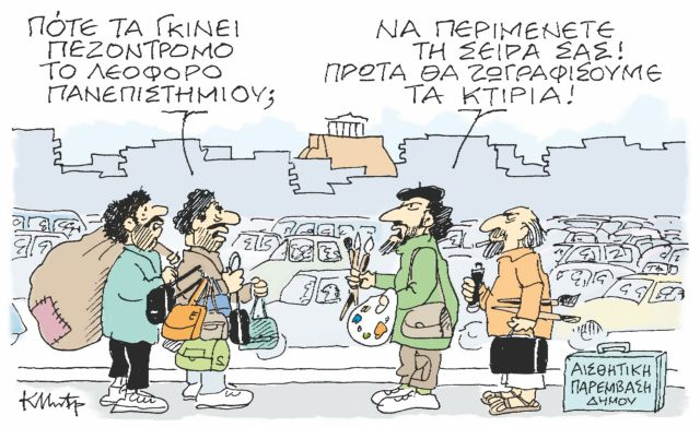 Ο Κώστας Μητρόπουλος σατιρίζει την επικαιρότητα 27-02-2014 | tanea.gr