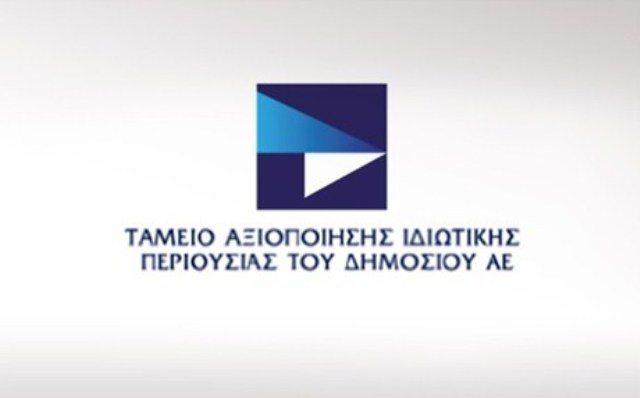 Στην πώληση τριών ακινήτων του Δημοσίου στο εξωτερικό προχωράει το ΤΑΙΠΕΔ | tanea.gr