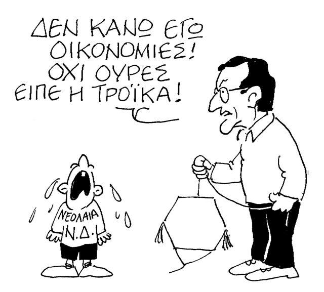 Ο Κώστας Μητρόπουλος σατιρίζει την επικαιρότητα 28-02-2014,5 | tanea.gr