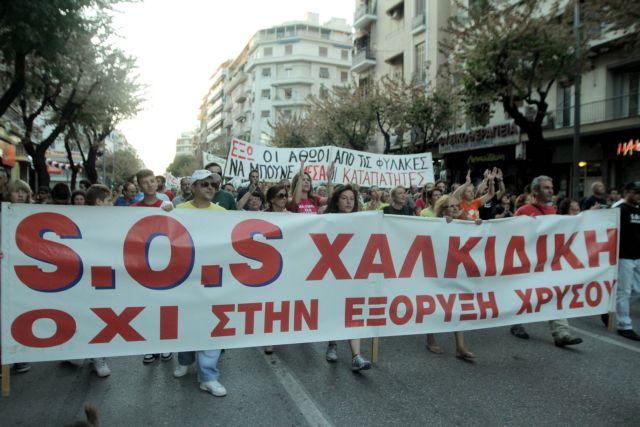 Πορεία διαμαρτυρίας στις Σκουριές εναντίον της εξόρυξης χρυσού | tanea.gr