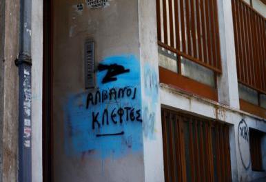 Φάκελος Χρυσή Αυγή: Το μίσος επιστρέφει στο Πέραμα | tanea.gr