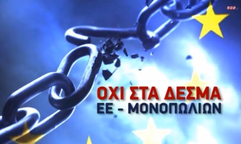 Με σύνθημα «Οχι στα δεσμά ΕΕ - μονοπωλίων» τα προεκλογικά σποτ του ΚΚΕ | tanea.gr