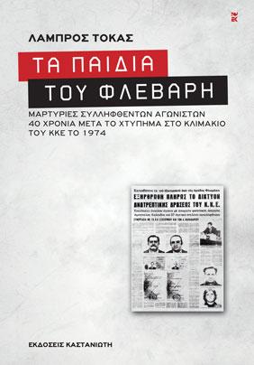 Βασανιστήρια την εποχή του Παπαδόπουλου και του Ιωαννίδη | tanea.gr