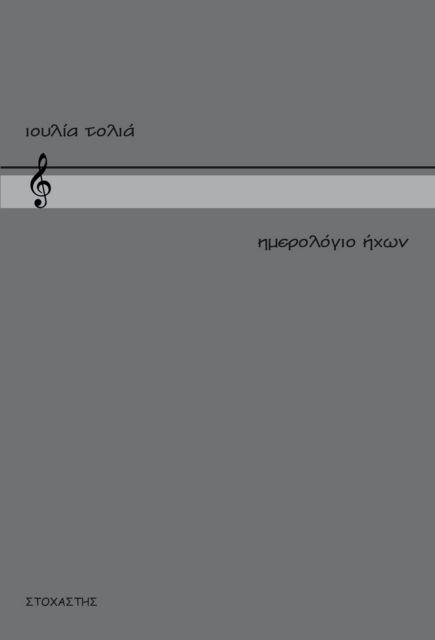 Θραυσματική εξομολόγηση | tanea.gr