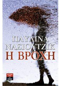 Δύο συγγραφείς, δύο κόσμοι | tanea.gr