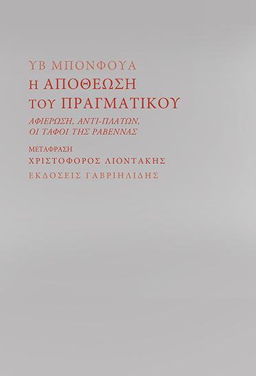 Υλισμός και υπερβατικότητα | tanea.gr