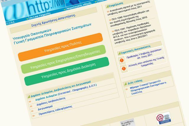 Καμία προσαύξηση σε όσους πλήρωσαν εμπρόθεσμα τον ΕΝΦΙΑ   tanea.gr