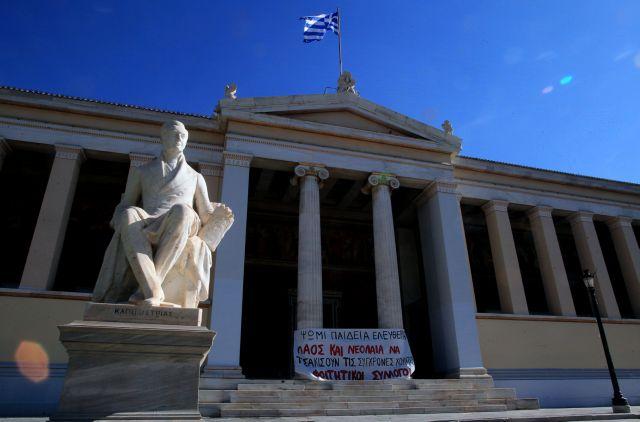 Στο υπουργείο Διοικητικής Μεταρρύθμισης διοικητικοί υπάλληλοι των ΕΚΠΑ-ΕΜΠ | tanea.gr