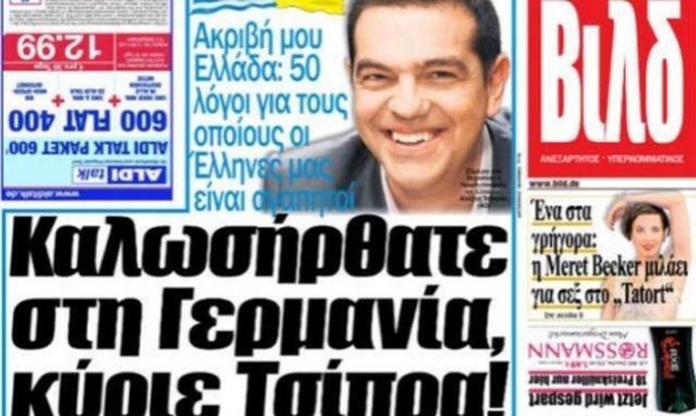 Η Bild κυκλοφορεί στα ελληνικά: Καλωσήρθατε στη Γερμανία, κύριε Τσίπρα!   tanea.gr