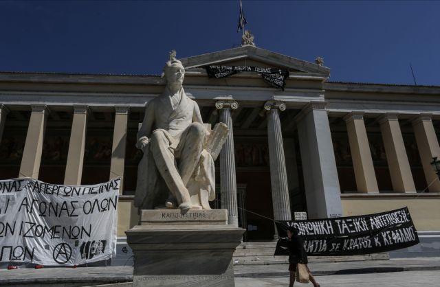 Πρυτανικές Αρχές ΕΚΠΑ: «Να δώσει λύση ο Πρωθυπουργός στην ομηρία της έδρας του Πανεπιστημίου» | tanea.gr