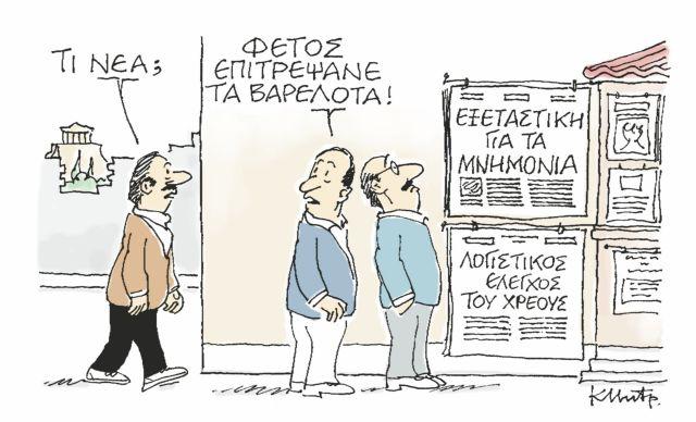 Ο Κώστας Μητρόπουλος σατιρίζει την επικαιρότητα 08-04-2015,2   tanea.gr