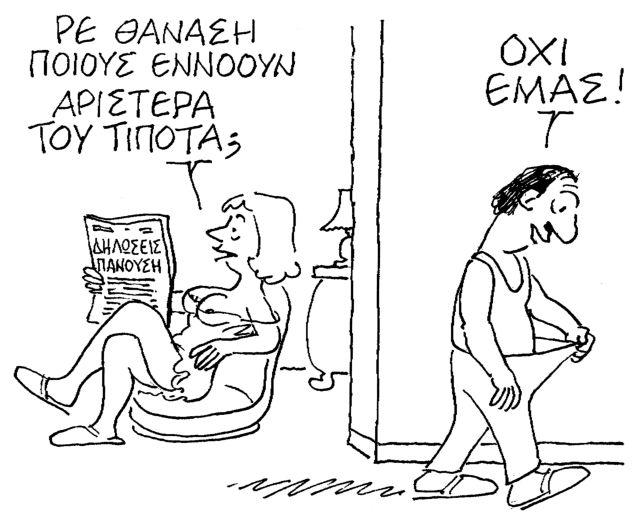 Ο Κώστας Μητρόπουλος σατιρίζει την επικαιρότητα 10-04-2015,1 | tanea.gr