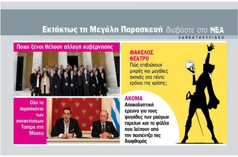 Διαβάστε στα ΝΕΑ ΣΑΒΒΑΤΟΚΥΡΙΑΚΟ που κυκλοφορούν εκτάκτως τη Μεγάλη Παρασκευή | tanea.gr