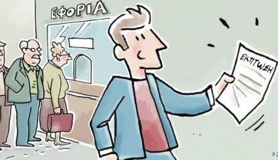 Εκπτωση φόρου έως και 15% για όσους πληρώσουν εφάπαξ   tanea.gr