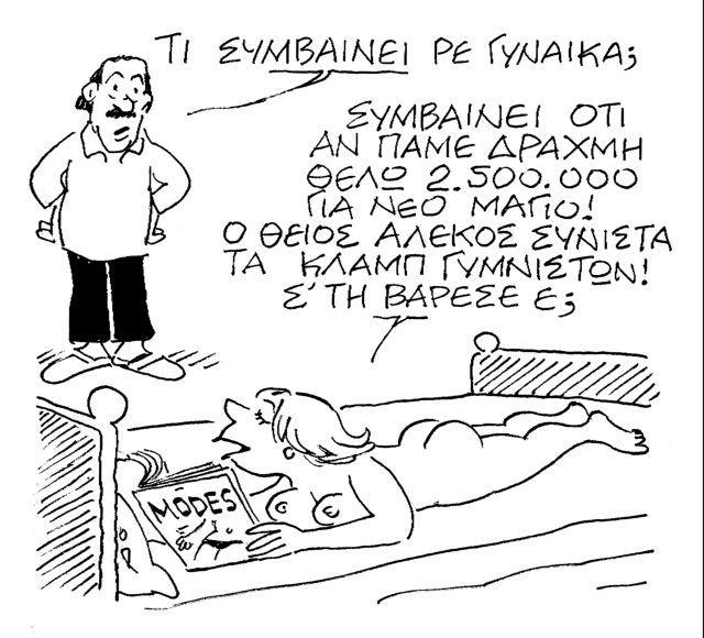 Ο Κώστας Μητρόπουλος σατιρίζει την επικαιρότητα 25-04-2015,3 | tanea.gr