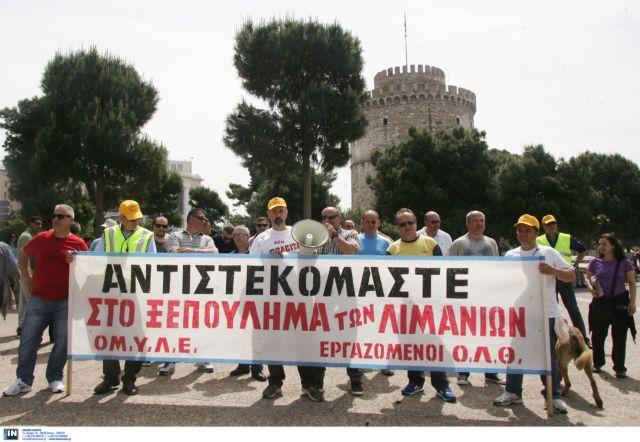 Θεσσαλονίκη: «Οχι» στην πώληση του 51% του λιμανιού λένε οι εργαζόμενοι | tanea.gr