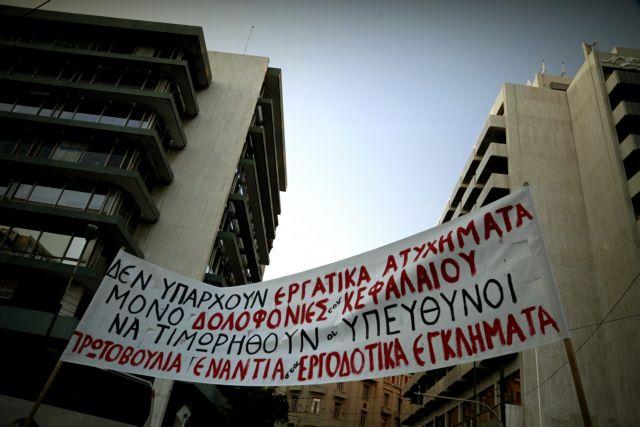 Συγκέντρωση διαμαρτυρίας στη Γενική Συνέλευση των ΕΛΠΕ | tanea.gr