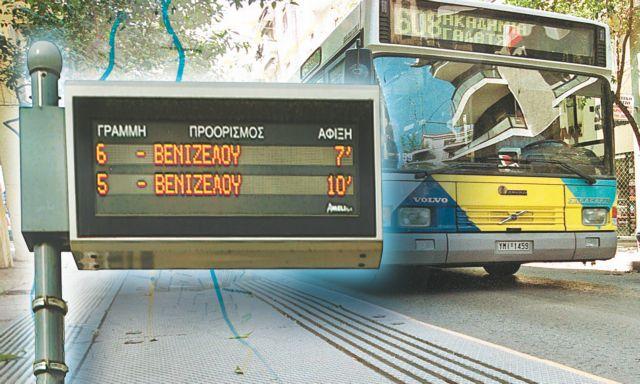 Κατηγορούμενοι για υπεξαίρεση καυσίμων οδηγός αστικού λεωφορείου και ο γιος του   tanea.gr
