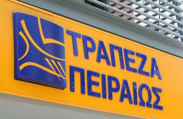 Τράπεζα Πειραιώς: Στα 37 δισ. ευρώ η έκθεση στο Ευρωσύστημα | tanea.gr