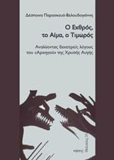 Χωρίς ορθολογικό ειρμό | tanea.gr