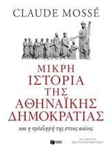 Ρίχνοντας φως στην πολιτική μας καταγωγή   tanea.gr