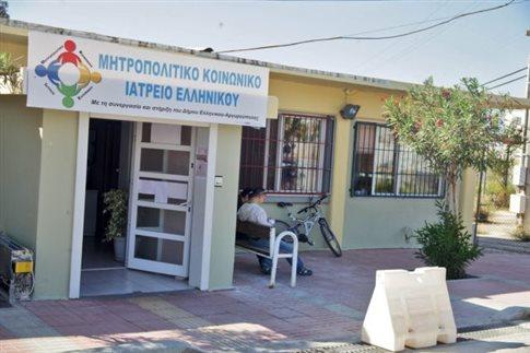 Εκκληση για βοήθεια από το Μητροπολιτικό Κοινωνικό Ιατρείο Ελληνικού | tanea.gr
