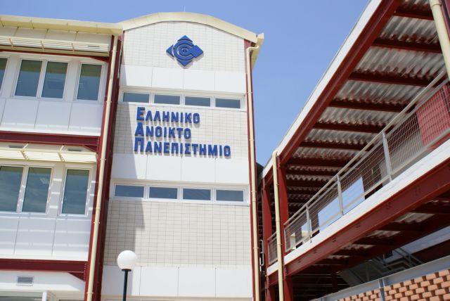 Σπουδές για 9.950 φοιτητές στο Ανοιχτό Πανεπιστήμιο | tanea.gr