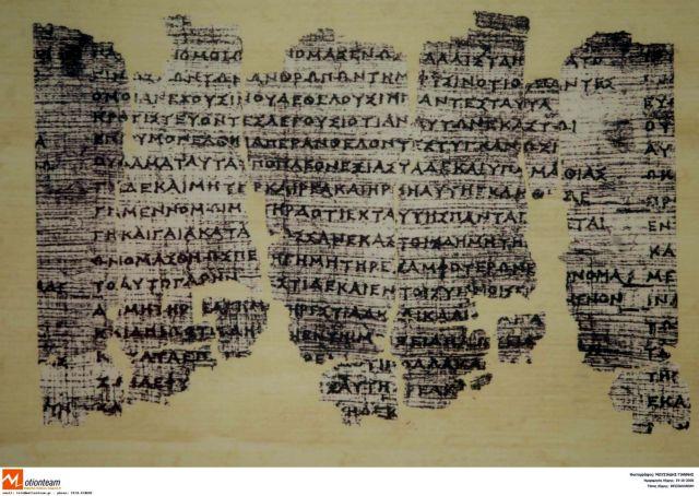 UNESCO: Στον κατάλογο «Μνήμη του Κόσμου» ο Πάπυρος του Δερβενίου   tanea.gr