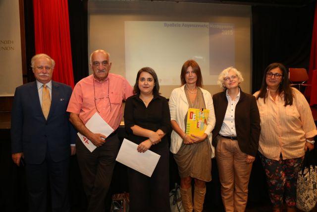 Απονεμήθηκαν τα βραβεία λογοτεχνικής μετάφρασης | tanea.gr
