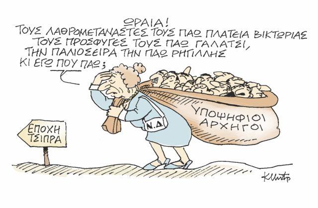 Ο Κώστας Μητρόπουλος σατιρίζει την επικαιρότητα 03-10-2015,3 | tanea.gr