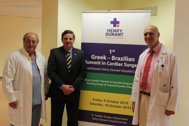 Ελληνο-Βραζιλιάνικο Μετεκπαιδευτικό Σεμινάριο Καρδιοχειρουργικής στο Ερρίκος Ντυνάν   tanea.gr